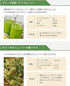 50g × 1袋 【国内製造】希少な有機栽培のモリンガです!栽培期間中、農薬・化学肥料 不使用。国産のモリンガ葉100%を使用 _画像8