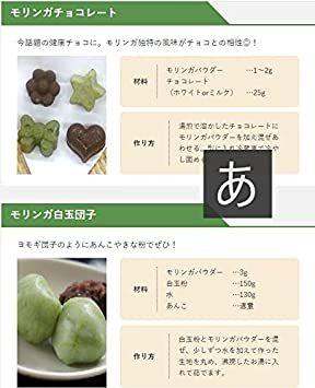 50g × 1袋 【国内製造】希少な有機栽培のモリンガです!栽培期間中、農薬・化学肥料 不使用。国産のモリンガ葉100%を使用 _画像9