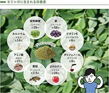50g × 1袋 【国内製造】希少な有機栽培のモリンガです!栽培期間中、農薬・化学肥料 不使用。国産のモリンガ葉100%を使用 _画像5