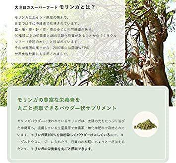50g × 1袋 【国内製造】希少な有機栽培のモリンガです!栽培期間中、農薬・化学肥料 不使用。国産のモリンガ葉100%を使用 _画像4
