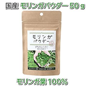 50g × 1袋 【国内製造】希少な有機栽培のモリンガです!栽培期間中、農薬・化学肥料 不使用。国産のモリンガ葉100%を使用 _画像1