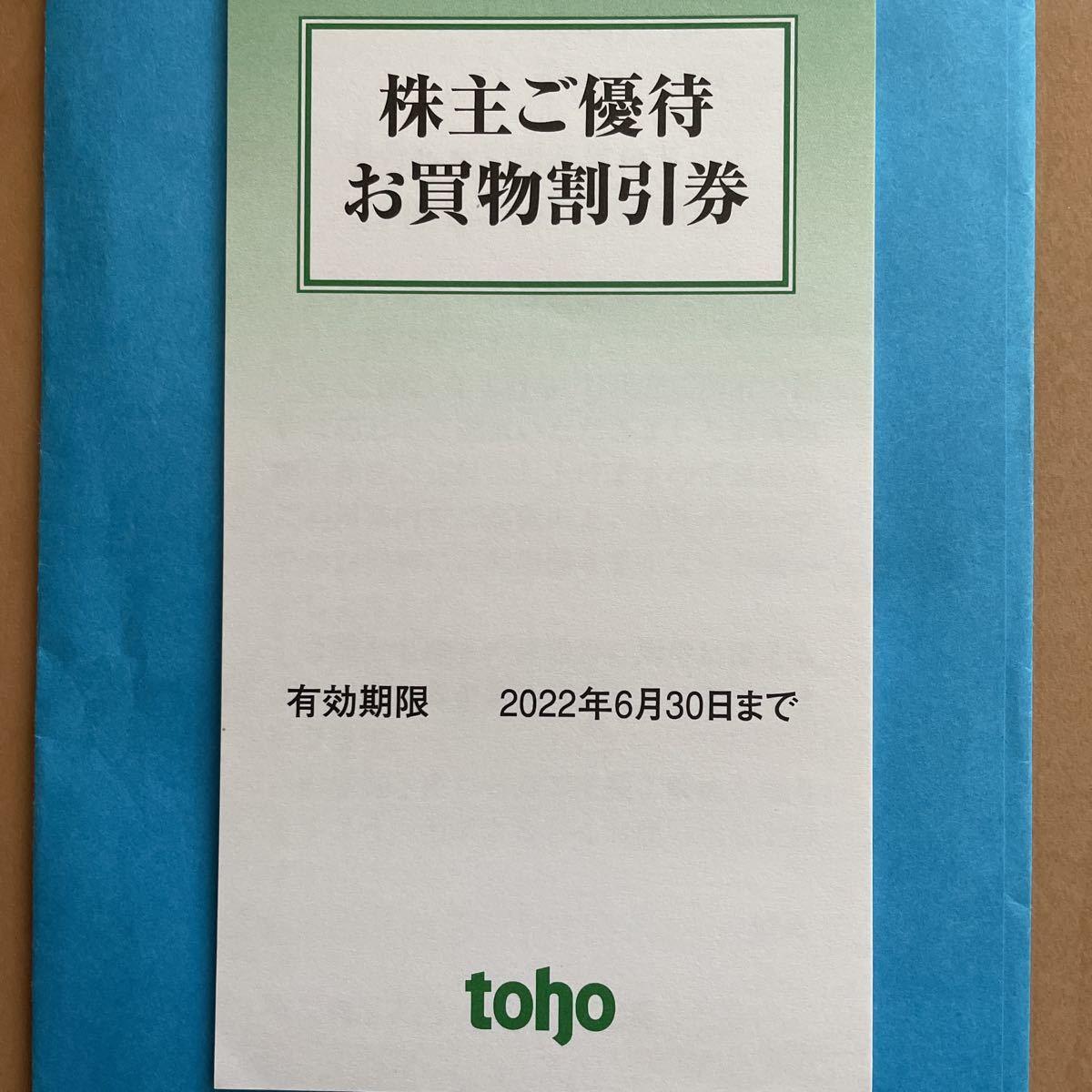 トーホー 株主優待 割引券_画像1