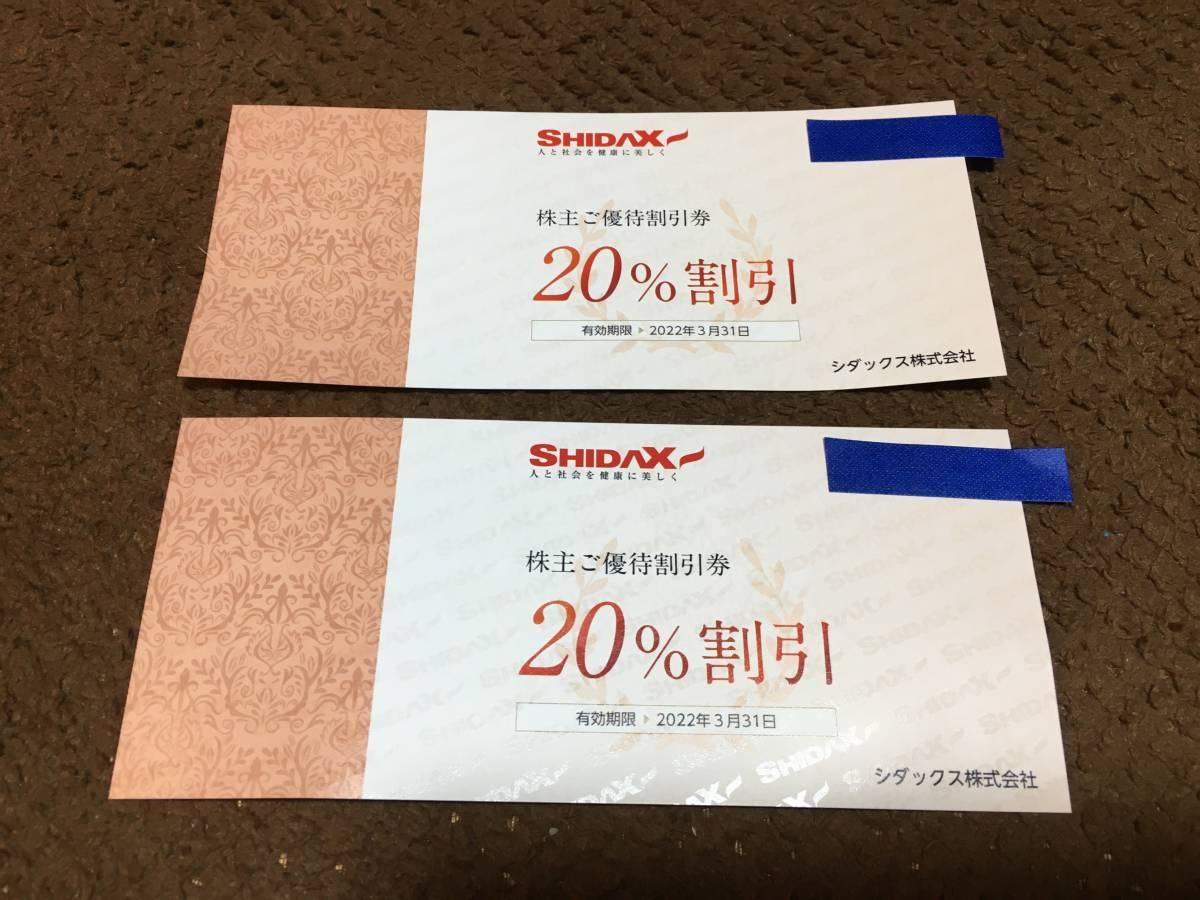 シダックス SHIDAX 株主優待割引◆ホテル・ワリーリーヒル関連施設20%割引券 2枚 ◆期限2022.3.31_画像1