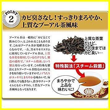 新品55g(5.5gティーバッグ×10包) ハーブ健康本舗 黒モリモリスリム (プーアル茶風味) (10包)PXMS_画像4