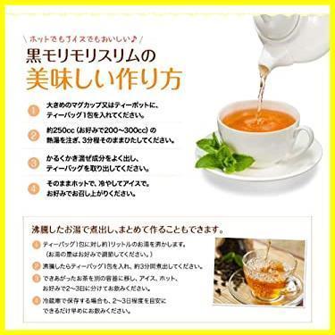 新品55g(5.5gティーバッグ×10包) ハーブ健康本舗 黒モリモリスリム (プーアル茶風味) (10包)PXMS_画像8