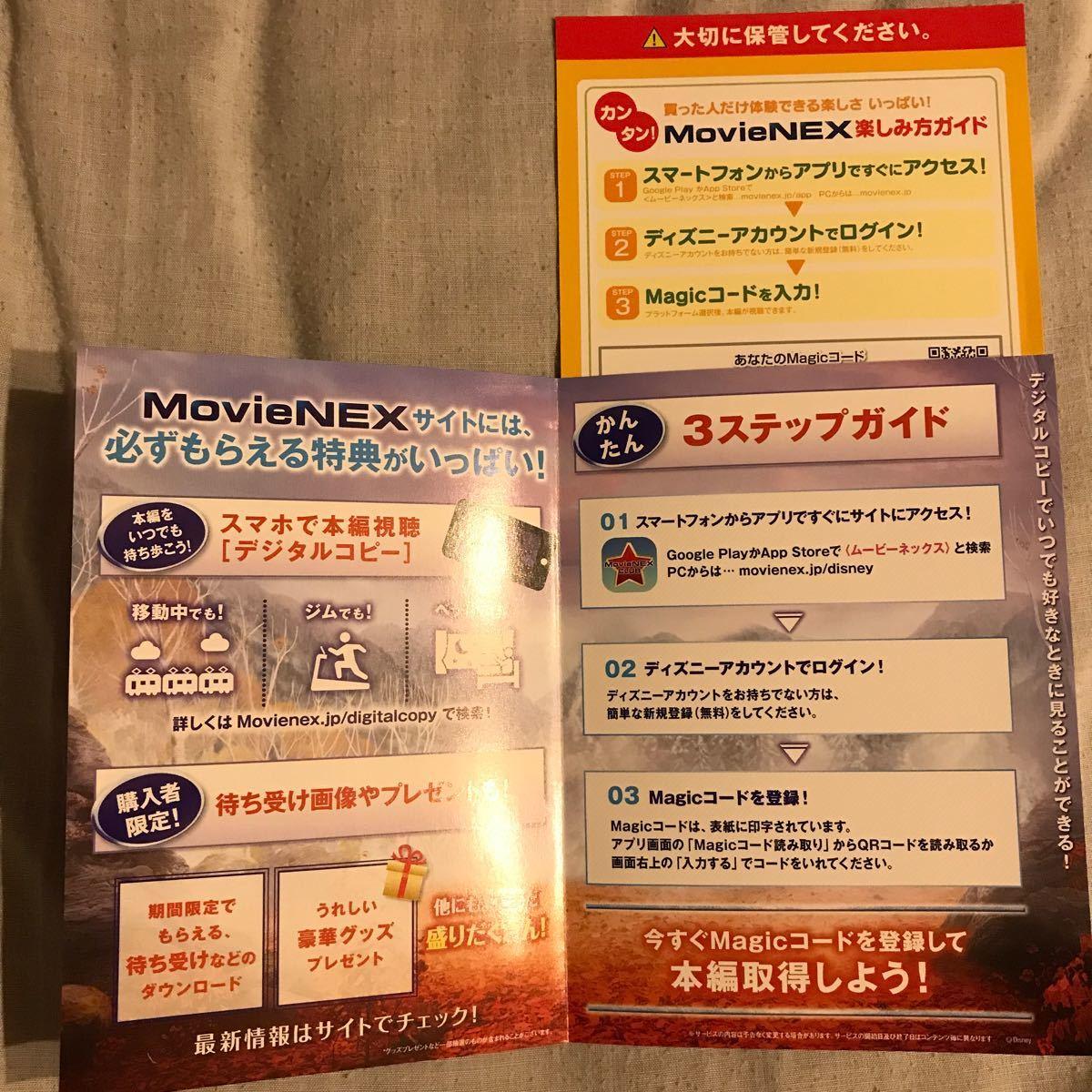 アナと雪の女王 MovieNEX デジタルコピー