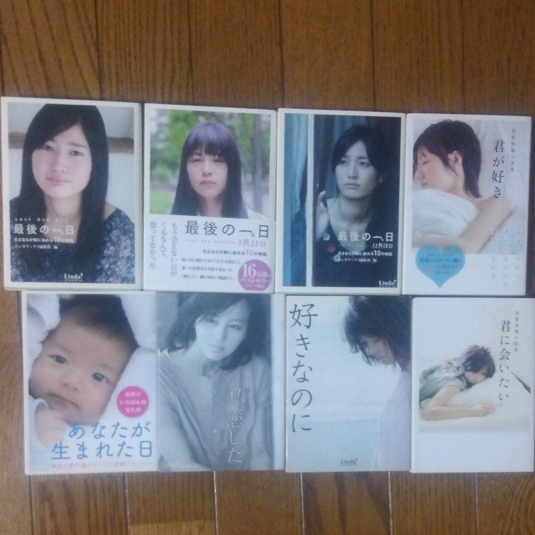 小説まとめ売り リンダブックス 小説8冊セット