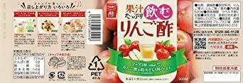 500ml 内堀醸造 果汁たっぷり飲むりんご酢(3 濃縮タイプ)500ml_画像2