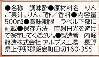 500ml 内堀醸造 果汁たっぷり飲むりんご酢(3 濃縮タイプ)500ml_画像4