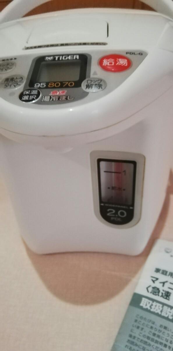 タイガー 電気ポット急速湯冷まし