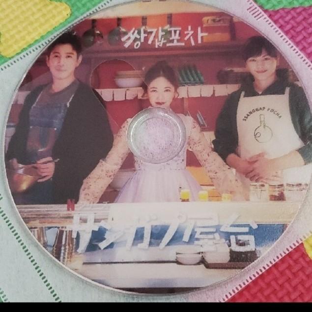 韓国ドラマ Blu-ray サンガプ屋台 全話 ブルーレイ ソンジェ BTOB ビトビ ビツビ