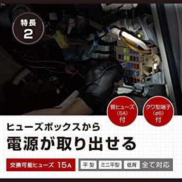単品 【Amazon.co.jp 限定】エーモン 電源ソケット DC12V/24V60W以下 ヒューズ電源タイプ (1542)_画像3