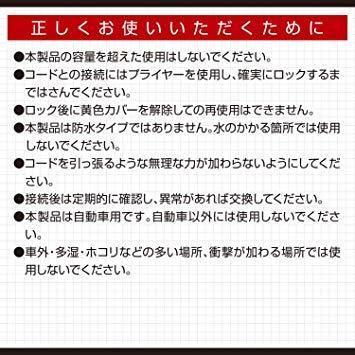 お買い得限定品 【Amazon.co.jp 限定】エーモン 接続コネクター 10セット(20個入) (2825)_画像6