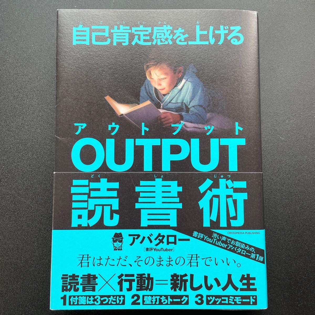 自己肯定感を上げる output読者術