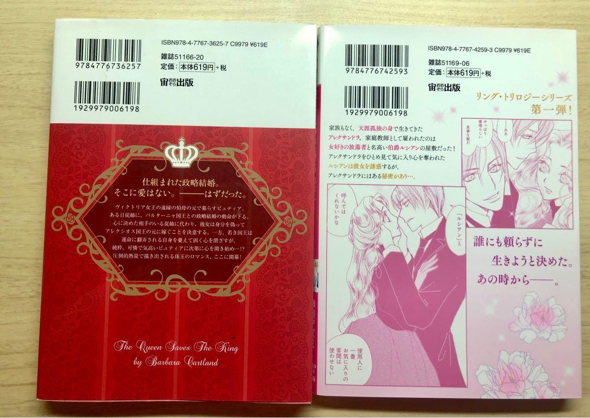 バラ売り可能 バルターニャの王妃 さいとうちほ  ほほえみを待ちわびて 神奈アズミ ハーレクインコミックス ハーモニィ