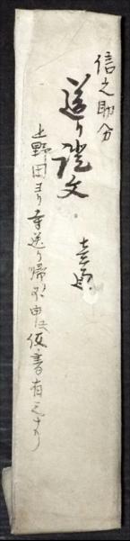 2913☆☆古文書・送り證文・文久3年近江蒲生郡鋳物師村・☆