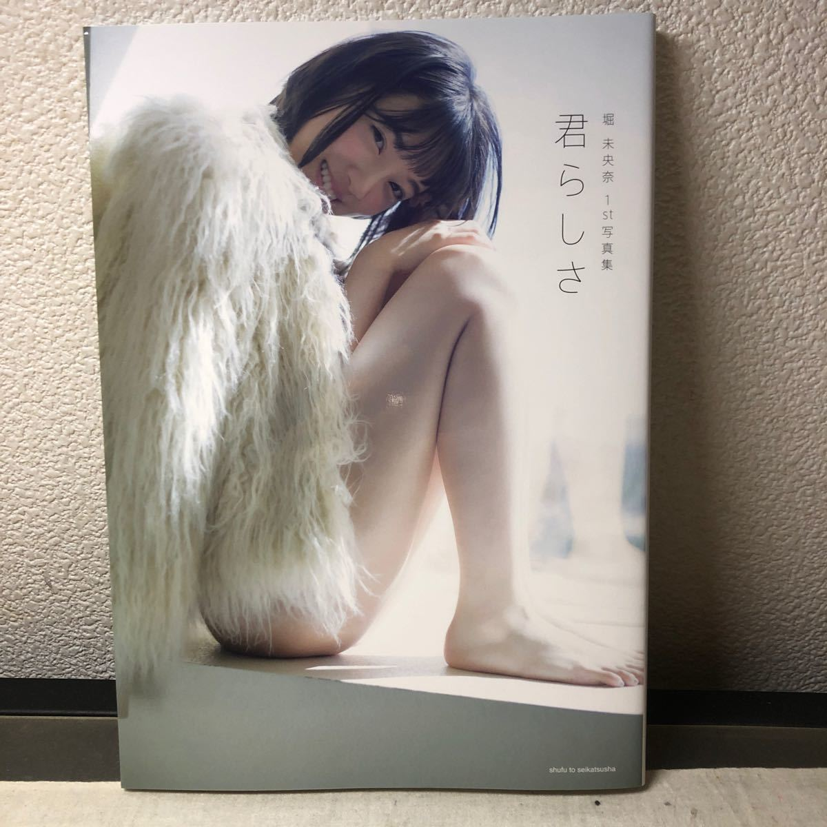 堀未央奈 ファースト写真集 乃木坂46