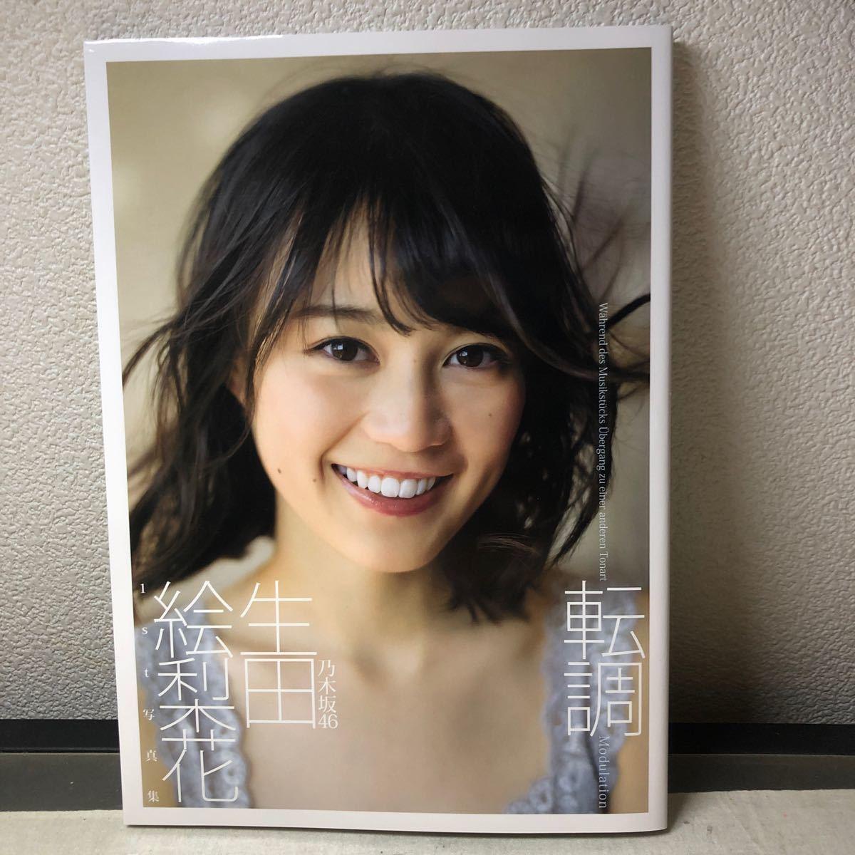 生田絵梨花 ファースト写真集 乃木坂46