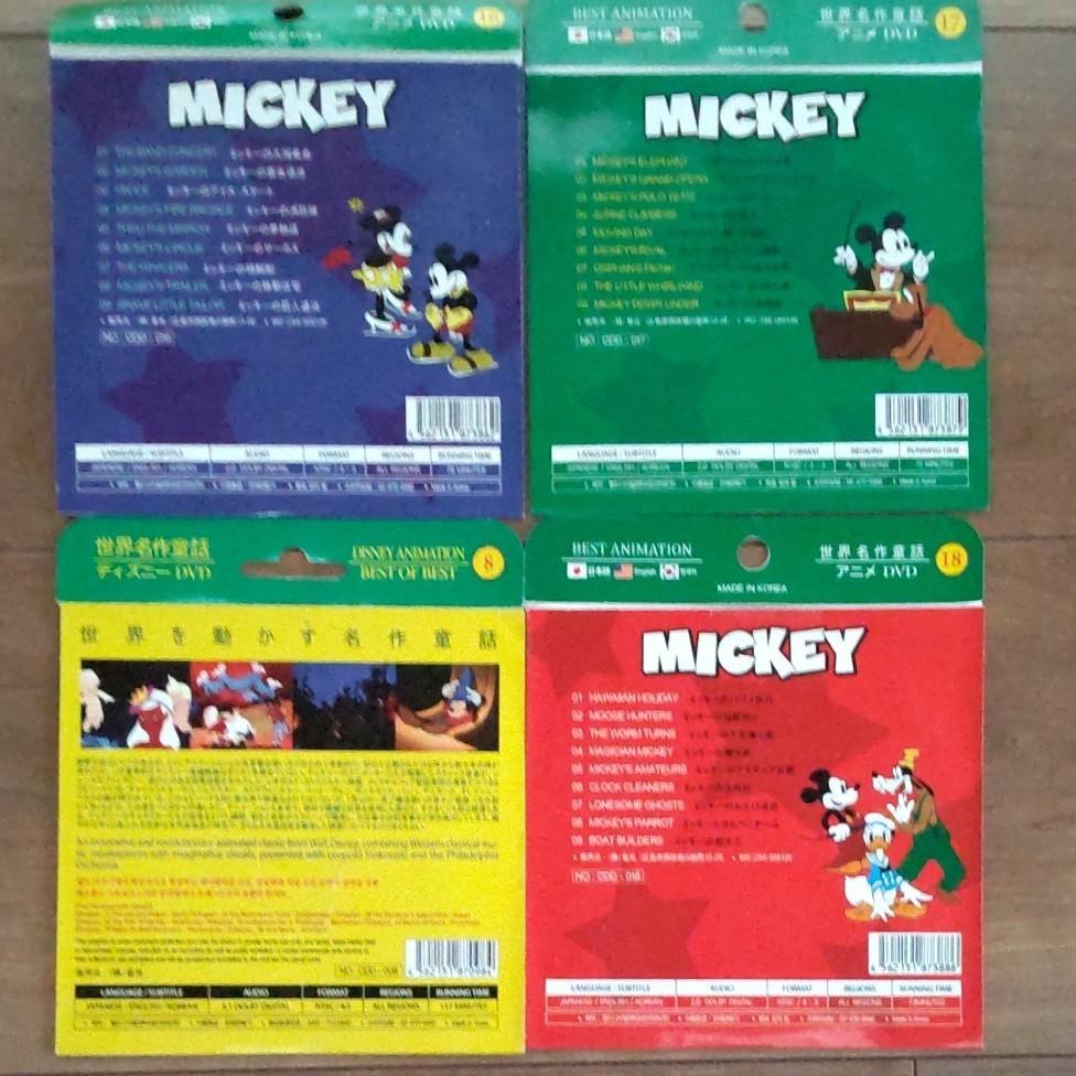 ディズニー  DVDセット 7枚