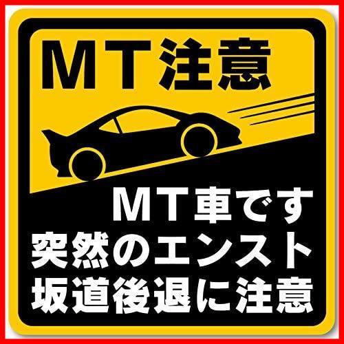 マニュアル車 MT注意ステッカー【耐水マグネット】MT車です 突然のエンスト 坂道後退に注意(MT注意 12.2×12.2cm)_画像1