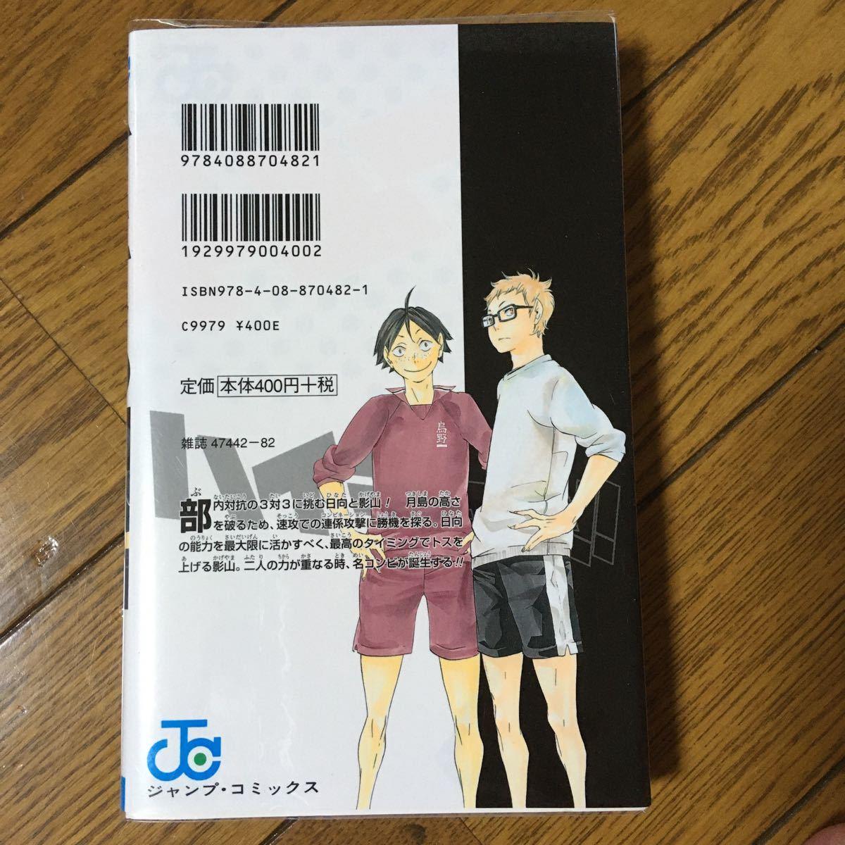 ハイキュー!! 2 (書籍) [集英社]