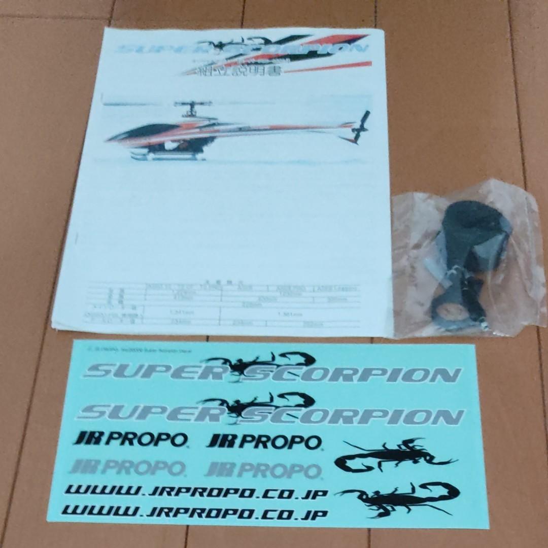 JRプロポ SUPER SCORPION E8用ボディー