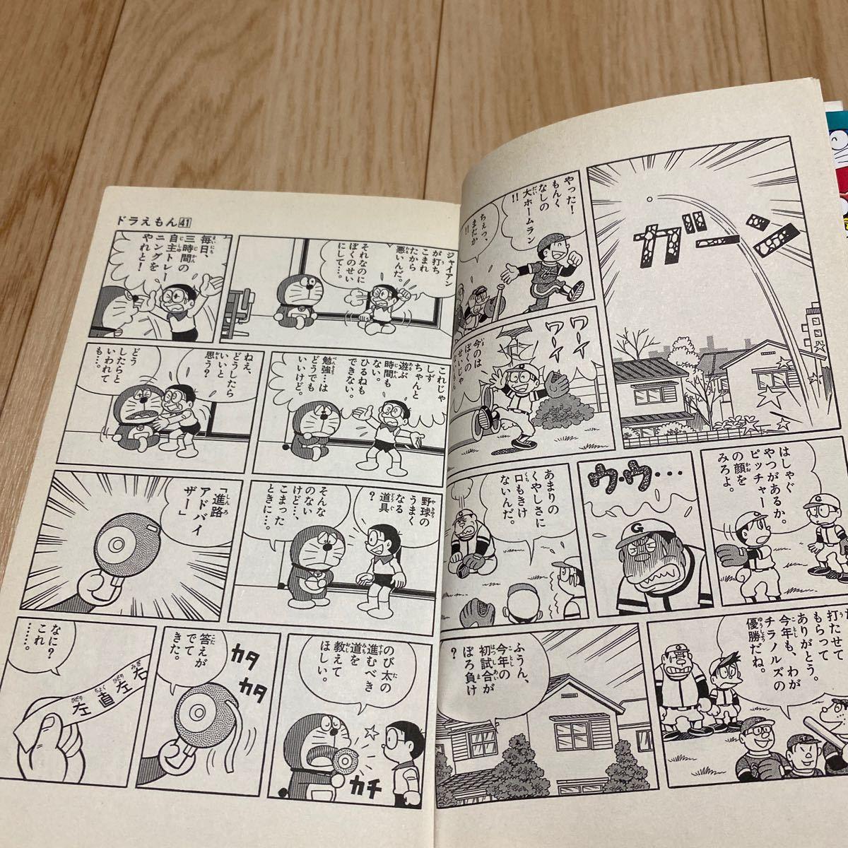 ドラえもん 藤子・F・不二雄 てんとう虫コミックス 小学館
