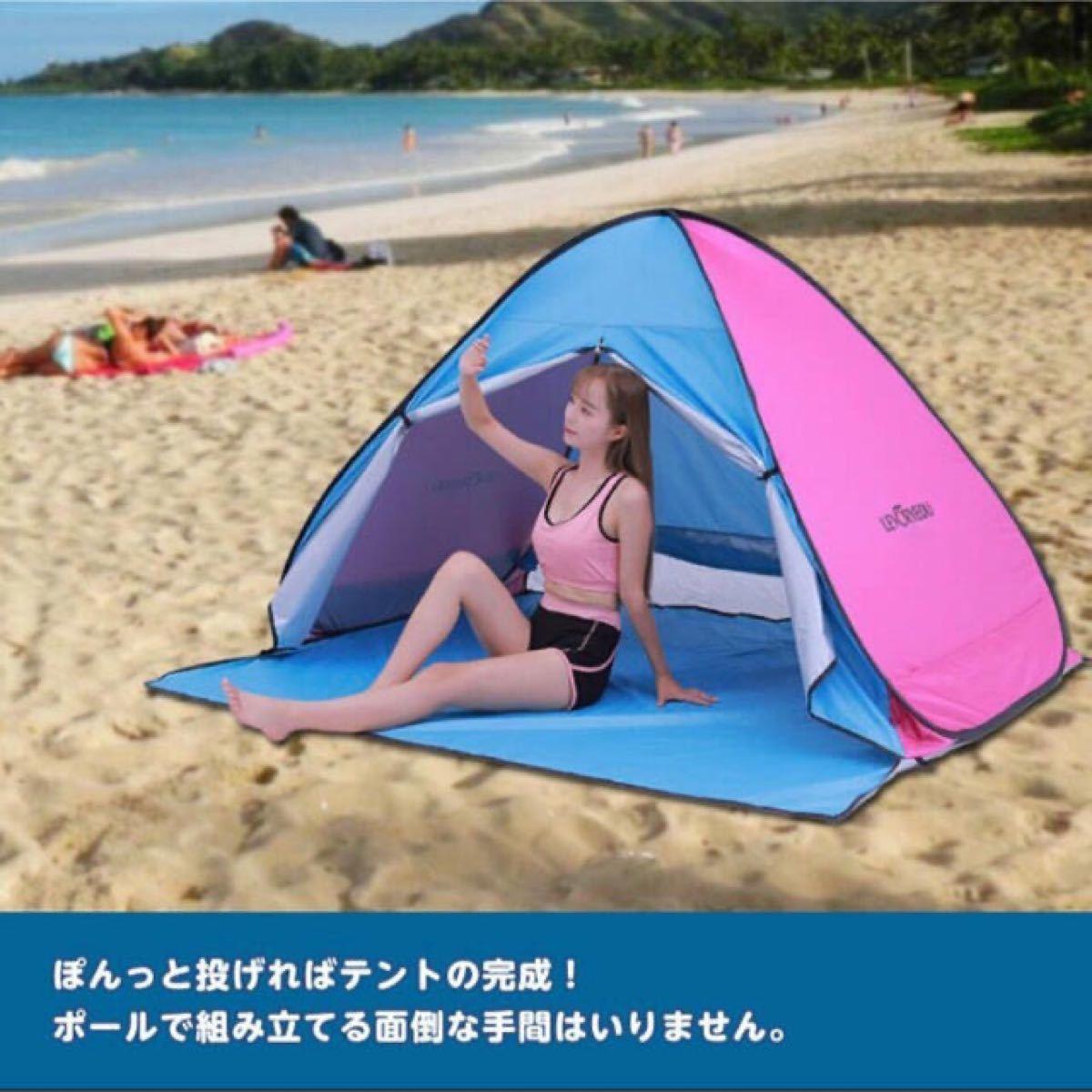 ワンタッチテント ポップアップ ビーチテント SPF UVカット 日除け 2人用 サンシェードテント テント