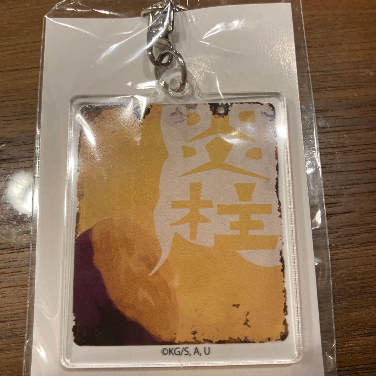 鬼滅の刃 キーホルダー 煉獄杏寿郎