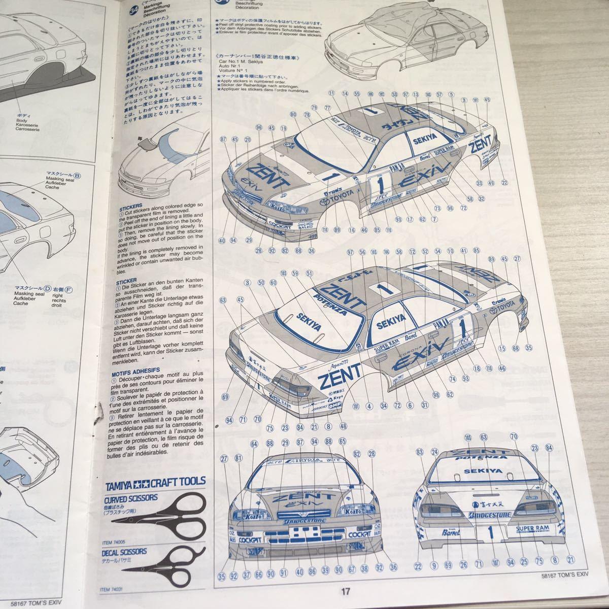 希少◆タミヤ 1/10 RC トヨタ トムス   エクシヴ JTCC FF 組立説明書