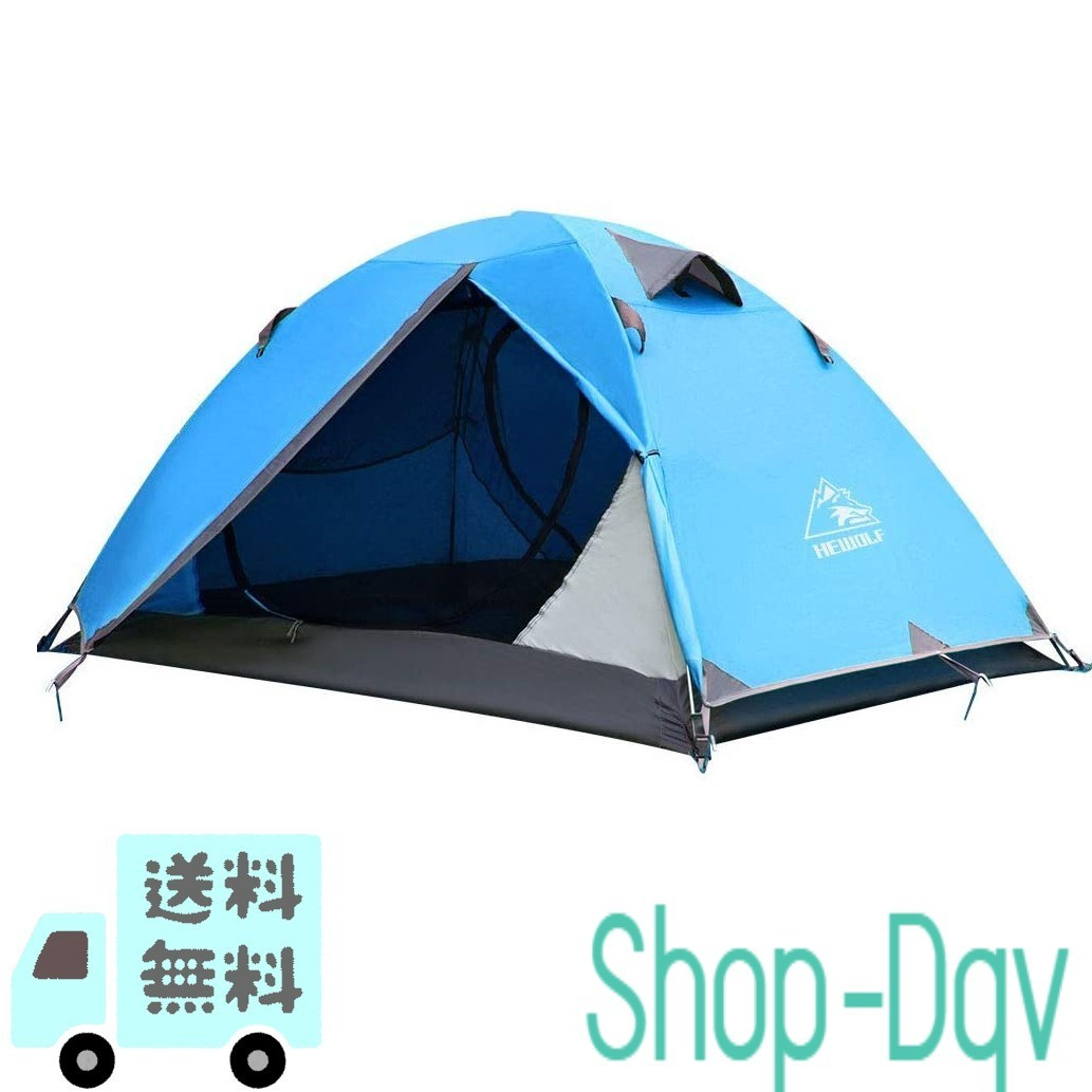 ツーリング テント ブルー 自立 二重層 ソロ キャンプ 1人用 2人用 コンパクト 軽量 アウトドア 登山 防災 避難