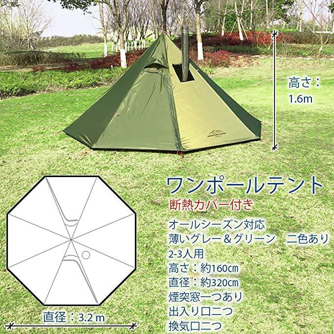 【薪ストーブを使える】2人用 ワンポールテント テント内料理・焚火OK ツーリング ソロ キャンプ テント