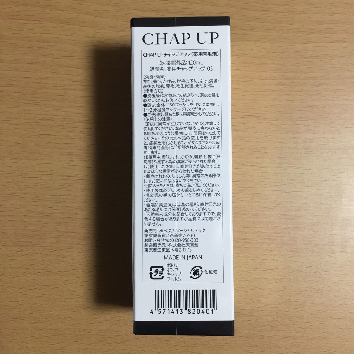 チャップアップ 薬用育毛剤 120ml 新品未開封 CHAP UP