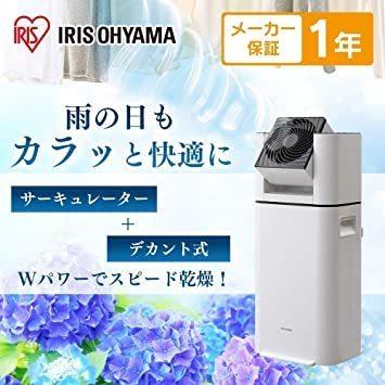 新品ホワイト アイリスオーヤマ 衣類乾燥除湿機 スピード乾燥 サーキュレーター機能付 デシカント式 ホワイト DDCKUB9_画像2