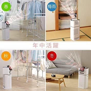 新品ホワイト アイリスオーヤマ 衣類乾燥除湿機 スピード乾燥 サーキュレーター機能付 デシカント式 ホワイト DDCKUB9_画像5