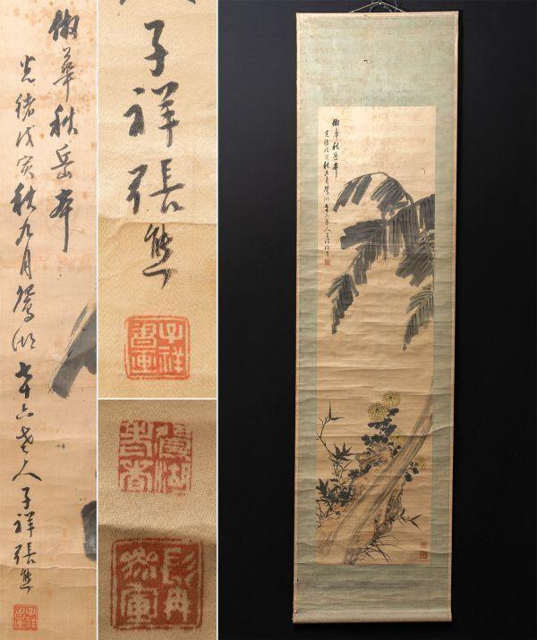 清代後期画家【 張熊 (子祥) 】肉筆 絹本彩色 芭蕉菊図 軸装 古画 中国画 / 中国古玩 絵