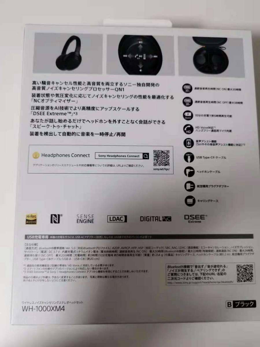 ほぼ新品SONY WH-1000XM4 (B) [ブラック]日本国内正規品 _画像2