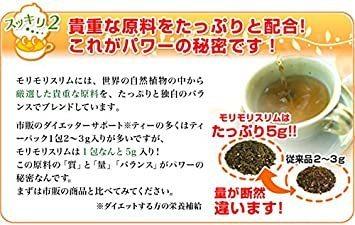 【残り3早い者勝ち】150g(5gティーバッグ×30包) ハーブ健康本舗 モリモリスリム (ほうじ茶風味) (30包)_画像5