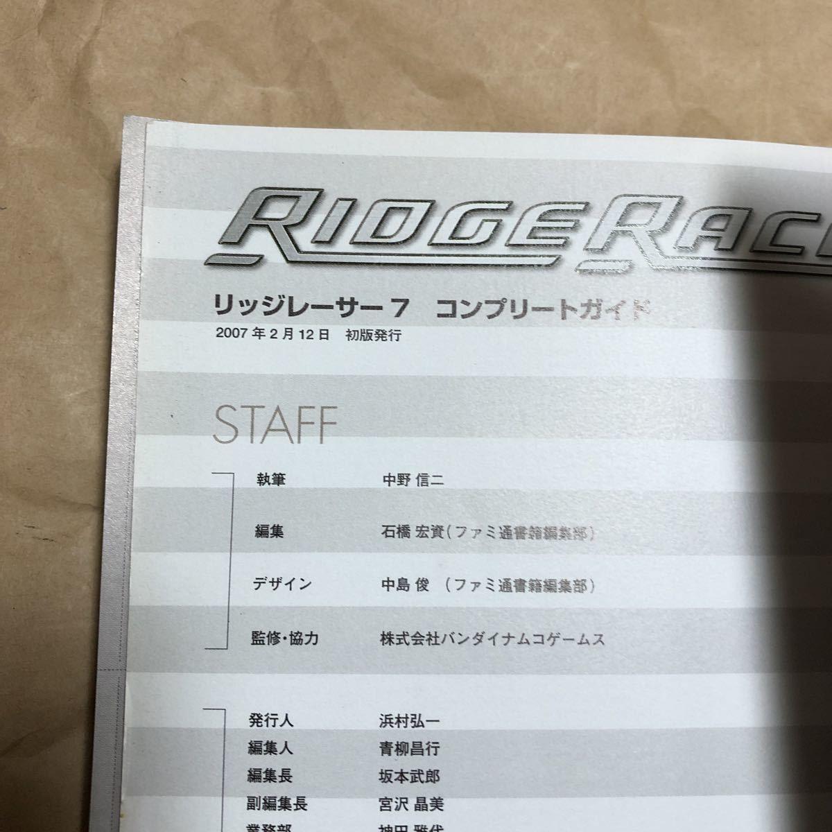 攻略本 リッジレーサー7 コンプリートガイド 送料無料