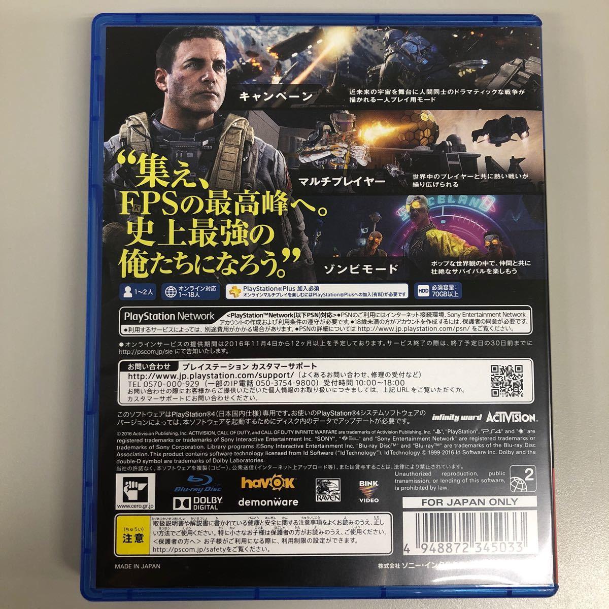 【PS4】 コール オブ デューティ インフィニット・ウォーフェア [通常版]