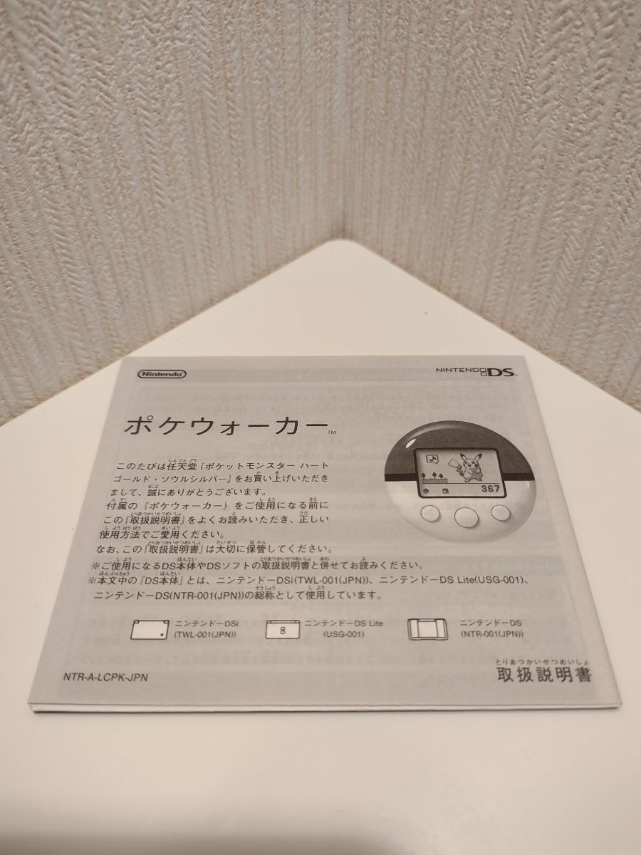 【DS】 ポケットモンスター ハートゴールド