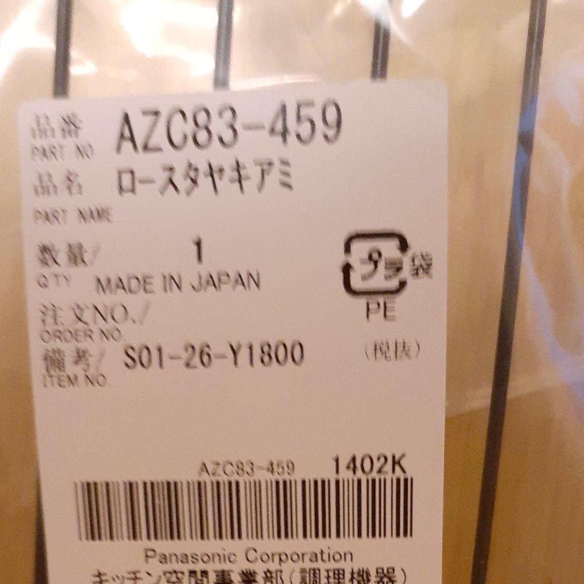 Panasonic  IH グリル焼き網 AZC83-459