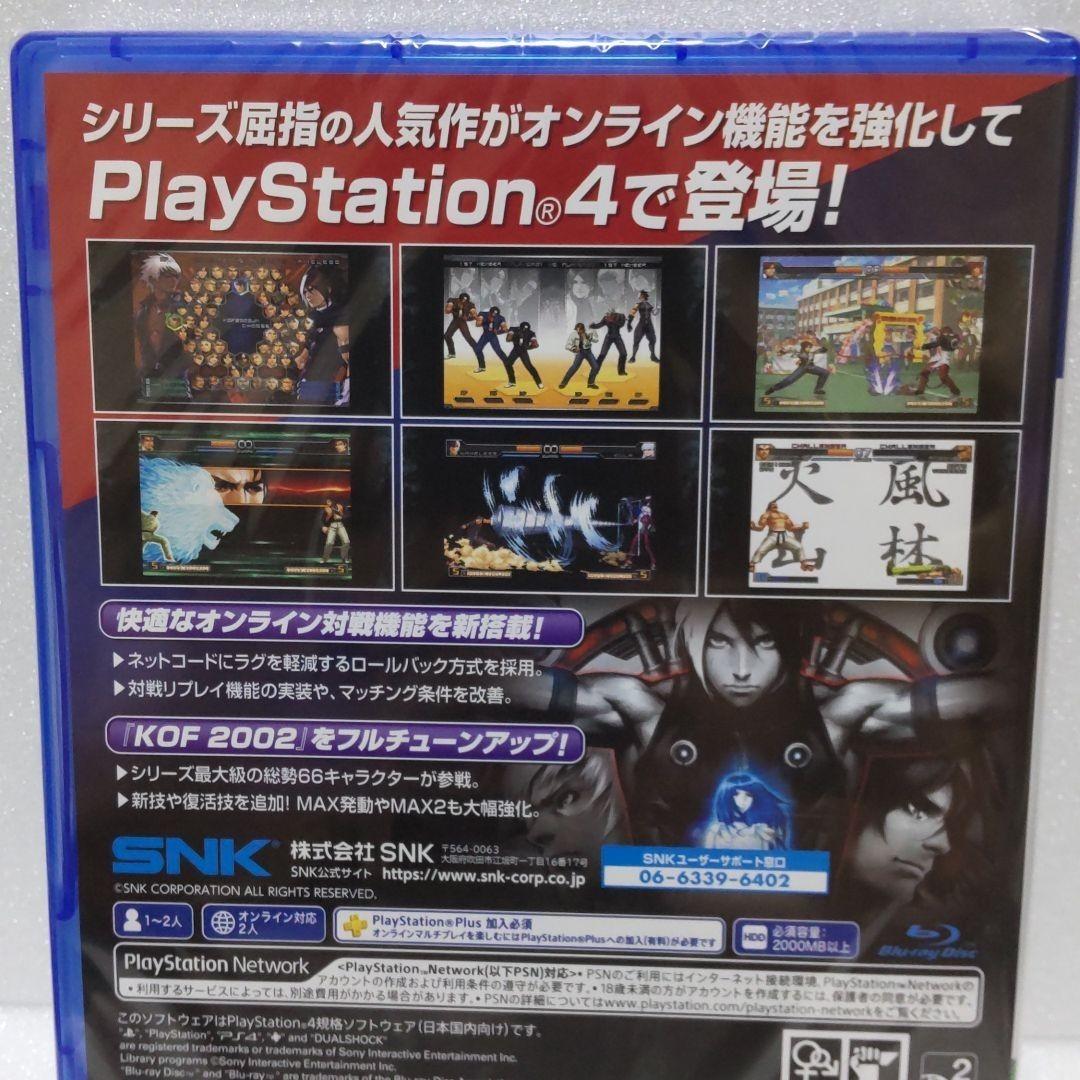 KING OF FIGHTERS 2002 PS4 キングオブファイターズ