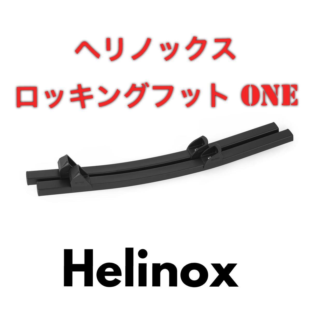【新品純正】ヘリノックス(Helinox) ロッキングフット チェア ワン one タクティカル チェア コンフォート