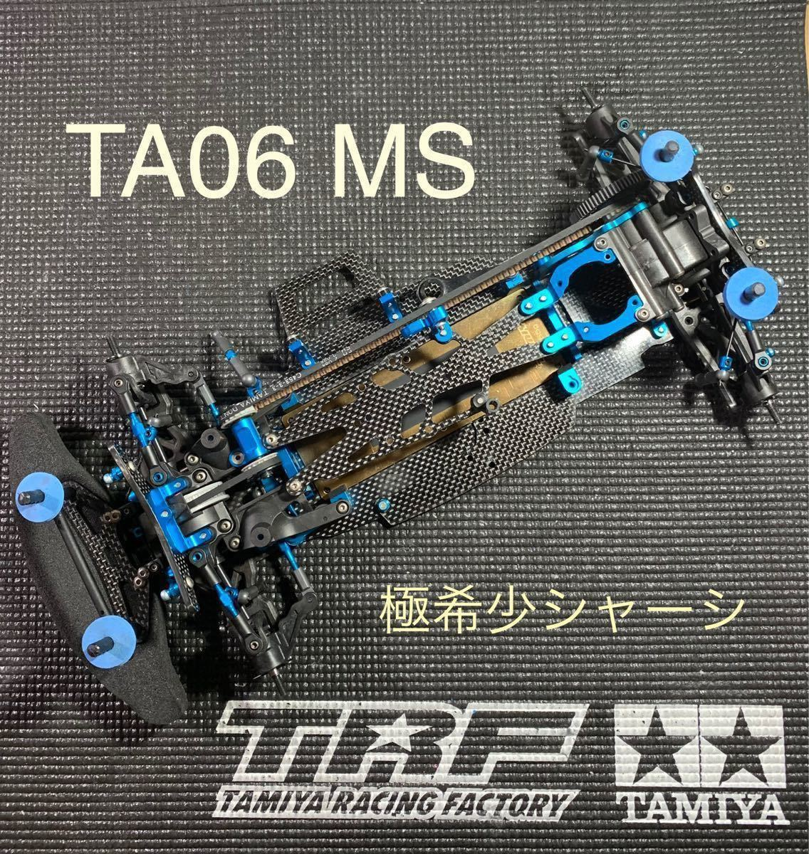 掲載9月30日まで【希少シャーシ】TAMIYA TA06MSカーボンシャーシ・軽量ライキリGTボディ・説明書・OP説明書付