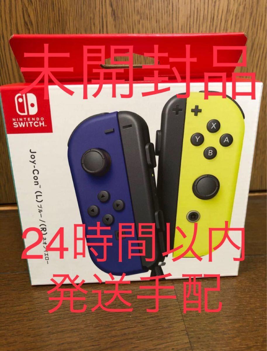Nintendo Switch  Joy-Con  ブルー ネオンイエロー 新品