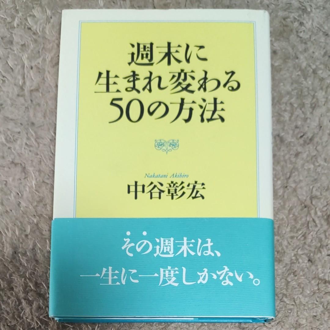 週末生まれ変わる50の法則 中谷彰宏 自己啓発本