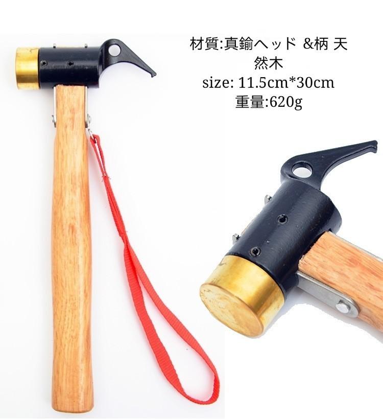 ペグハンマー 銅製 木製