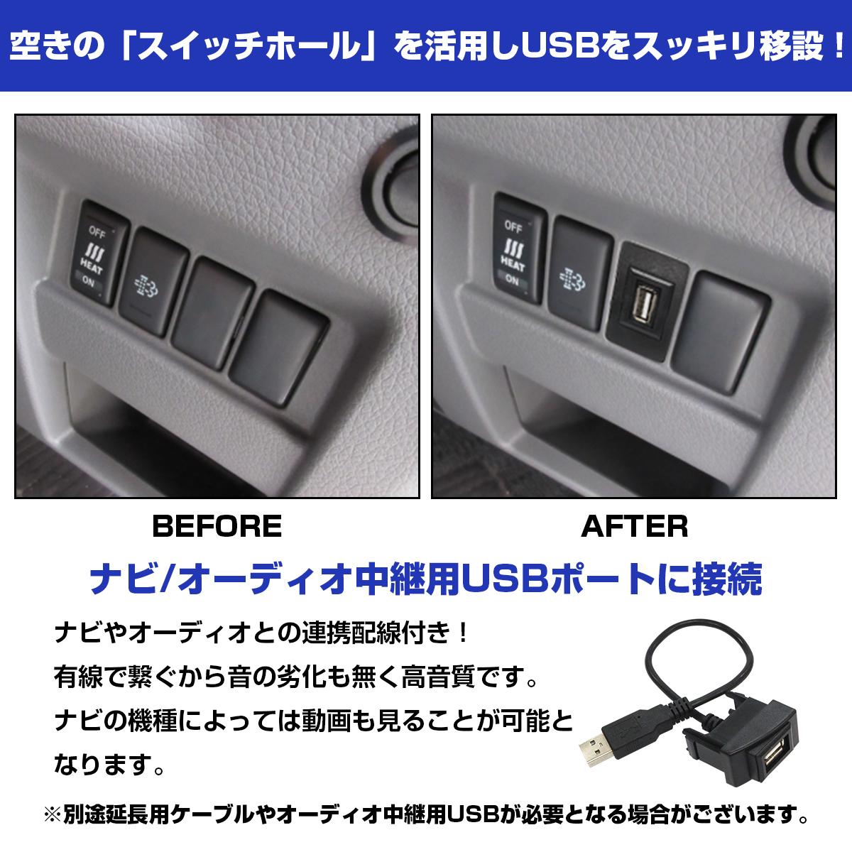 【トヨタAタイプ】 ヴィッツ UZJ/HDJ100系 H17.2~H22.11 純正風 USB接続通信パネル 配線付 USB1ポート 埋め込み 増設USBケーブル 2.1A 12V_画像3