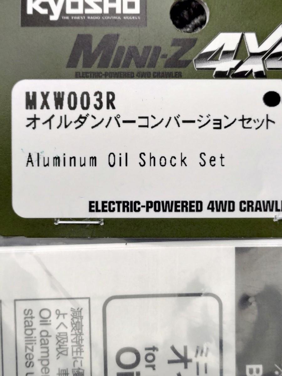未開封 京商 ミニッツ4×4 アルミオイルダンパーコンバージョンセット MXW003R z0G